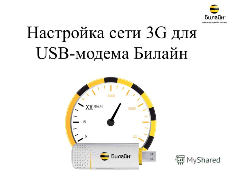 Настройка сети 3G для USB-модема Билайн