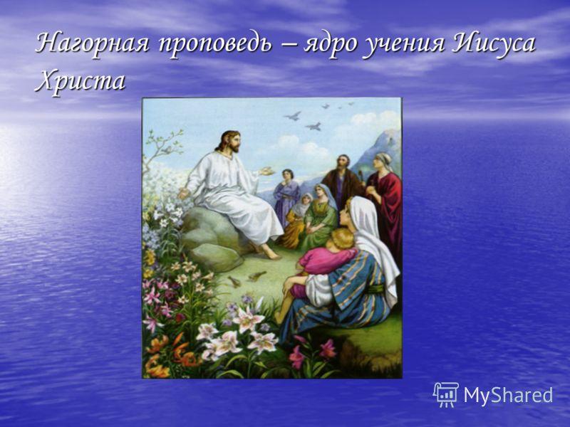 Нагорная проповедь – ядро учения Иисуса Христа