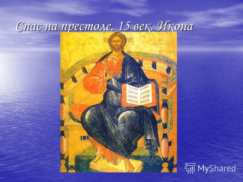 Спас на престоле. 15 век. Икона