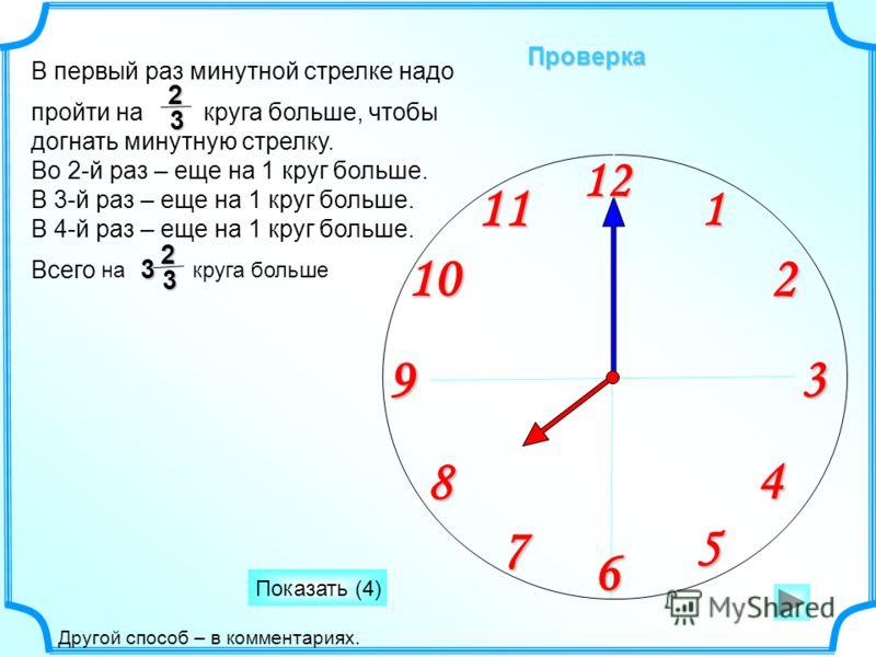 6 12 1 2 9 11 10 8 7 4 5 3 Показать (4) В первый раз минутной стрелке надо пройти на круга больше, чтобы догнать минутную стрелку. Во 2-й раз – еще на 1 круг больше. В 3-й раз – еще на 1 круг больше. В 4-й раз – еще на 1 круг больше. Всего 2 3 на кру
