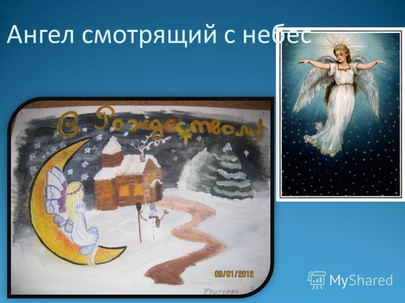 Ангел смотрящий с небес