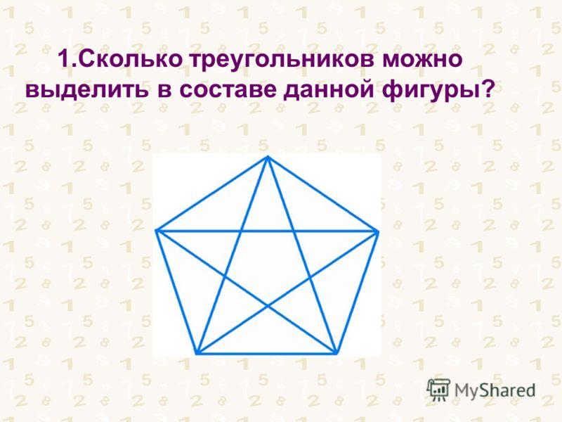 1.Сколько треугольников можно выделить в составе данной фигуры?