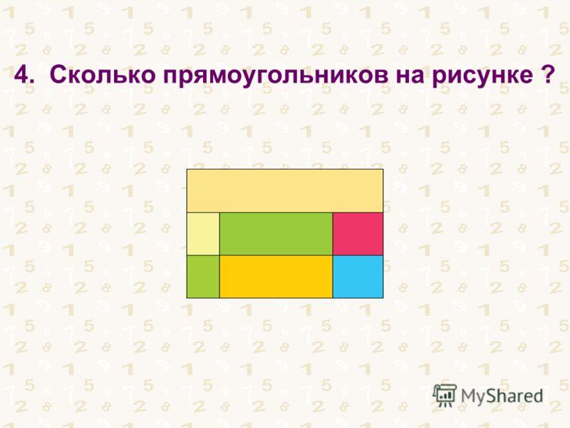 4. Сколько прямоугольников на рисунке ?
