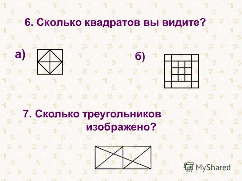 6. Сколько квадратов вы видите? а) б) 7. Сколько треугольников изображено?