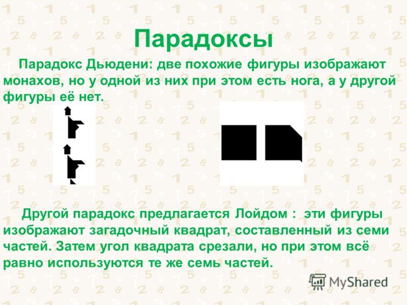 Парадоксы Парадокс Дьюдени: две похожие фигуры изображают монахов, но у одной из них при этом есть нога, а у другой фигуры её нет. Другой парадокс предлагается Лойдом : эти фигуры изображают загадочный квадрат, составленный из семи частей. Затем угол