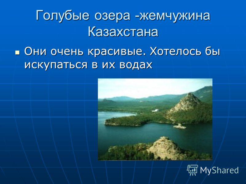 Голубые озера -жемчужина Казахстана Они очень красивые. Хотелось бы искупаться в их водах Они очень красивые. Хотелось бы искупаться в их водах