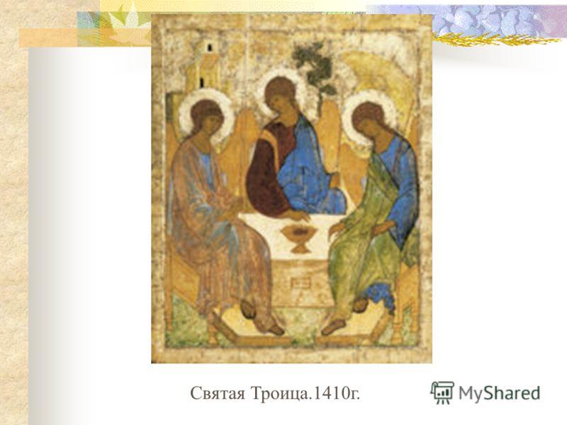 Святая Троица.1410г.