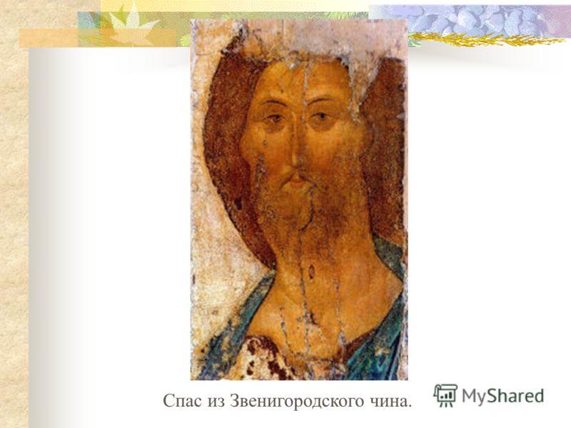 Спас из Звенигородского чина.