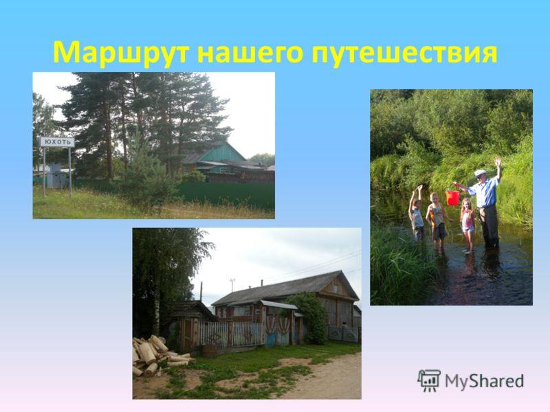 Маршрут нашего путешествия