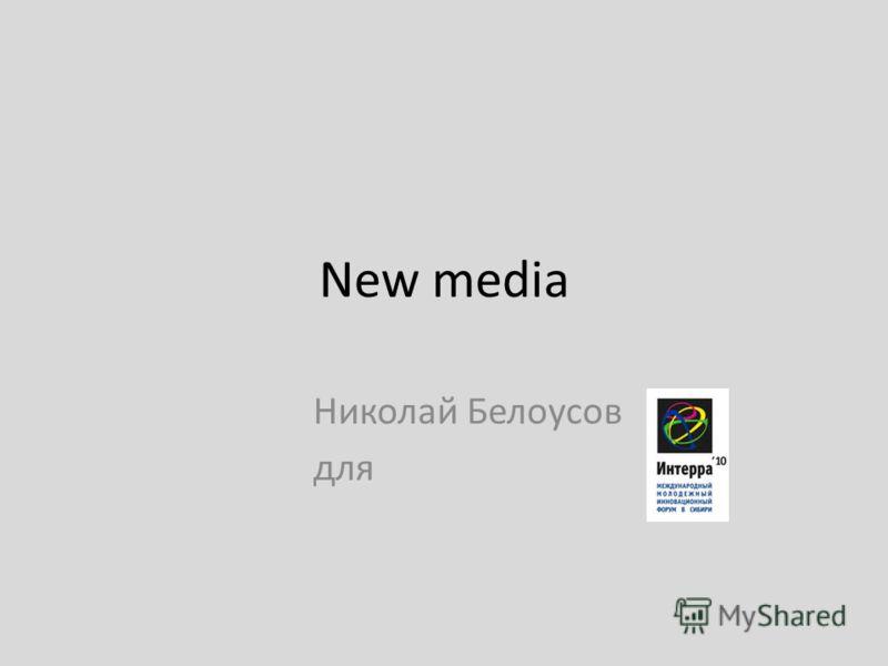 New media Николай Белоусов для