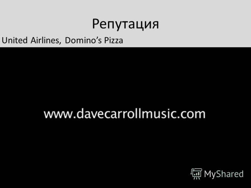 Репутация United airlines United Airlines, Dominos Pizza