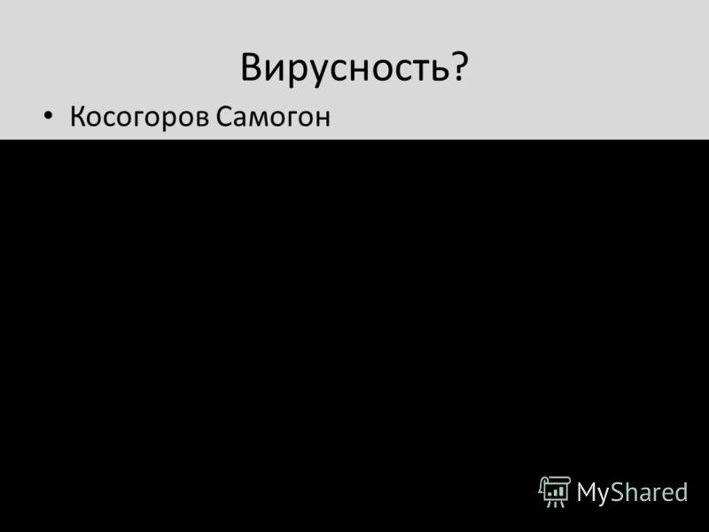 Вирусность? Косогоров Самогон
