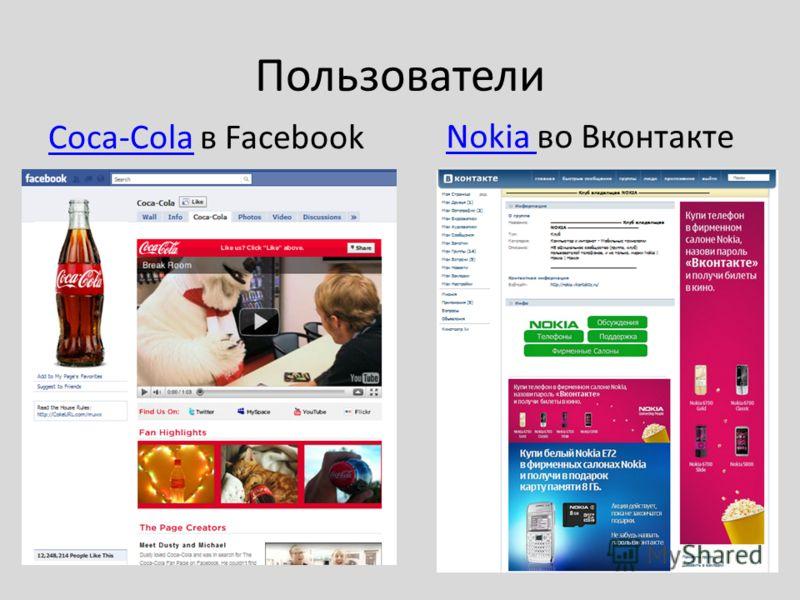 Пользователи Coca-ColaCoca-Cola в Facebook Нокиа Nokia Nokia во Вконтакте