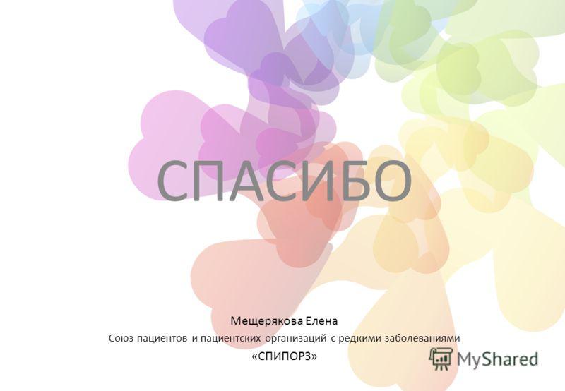 СПАСИБО Мещерякова Елена Союз пациентов и пациентских организаций с редкими заболеваниями «СПИПОРЗ»