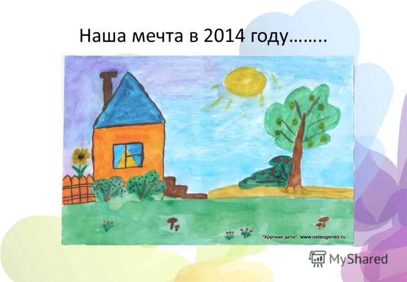 Наша мечта в 2014 году……..