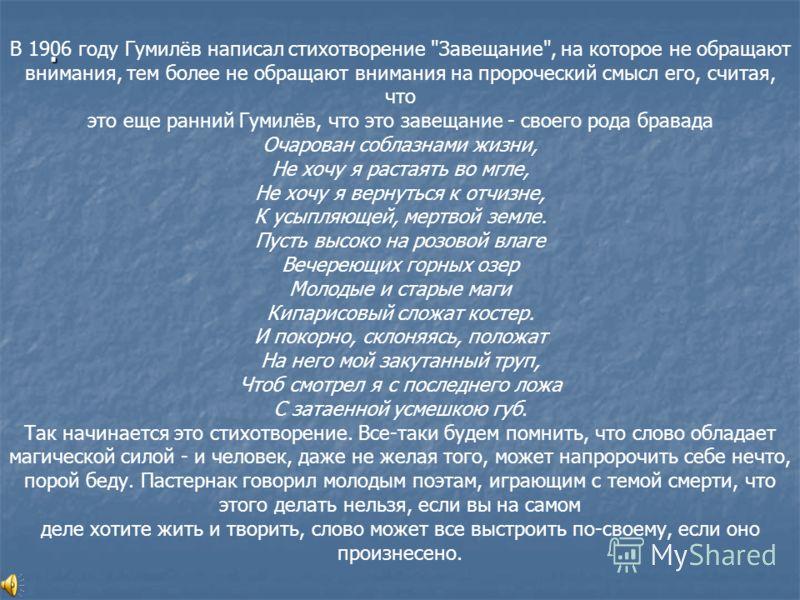 . В 1906 году Гумилёв написал стихотворение