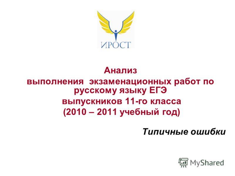 Анализ выполнения экзаменационных работ по русскому языку ЕГЭ выпускников 11-го класса (2010 – 2011 учебный год) Типичные ошибки