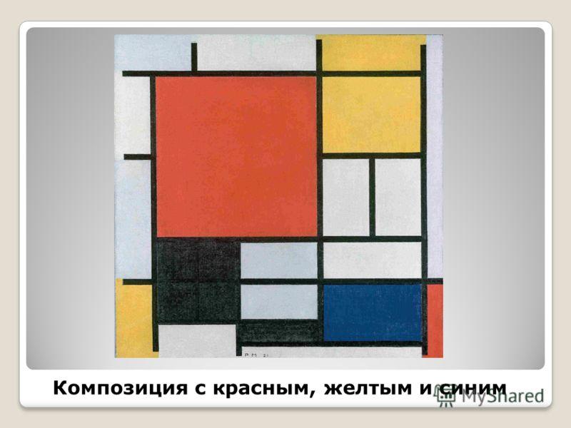 Композиция с красным, желтым и синим