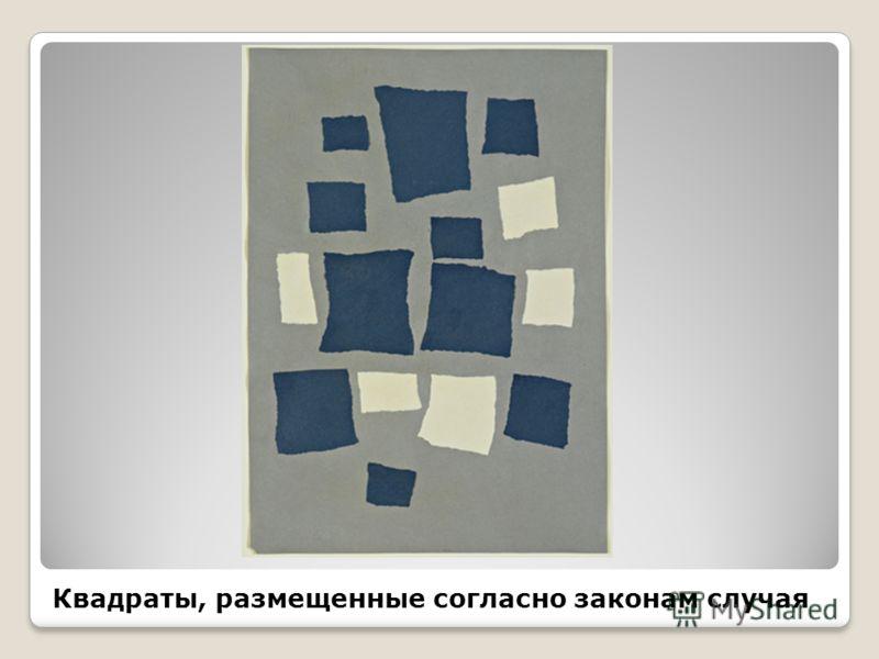 Квадраты, размещенные согласно законам случая