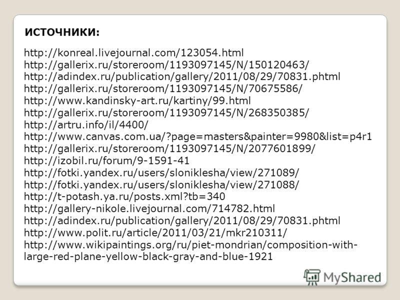 http://konreal.livejournal.com/123054.html http://gallerix.ru/storeroom/1193097145/N/150120463/ http://adindex.ru/publication/gallery/2011/08/29/70831.phtml http://gallerix.ru/storeroom/1193097145/N/70675586/ http://www.kandinsky-art.ru/kartiny/99.ht