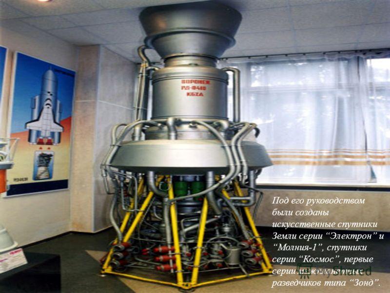 Под его руководством были созданы искусственные спутники Земли серии Электрон и Молния-1, спутники серии Космос, первые серии межпланетных разведчиков типа Зонд.