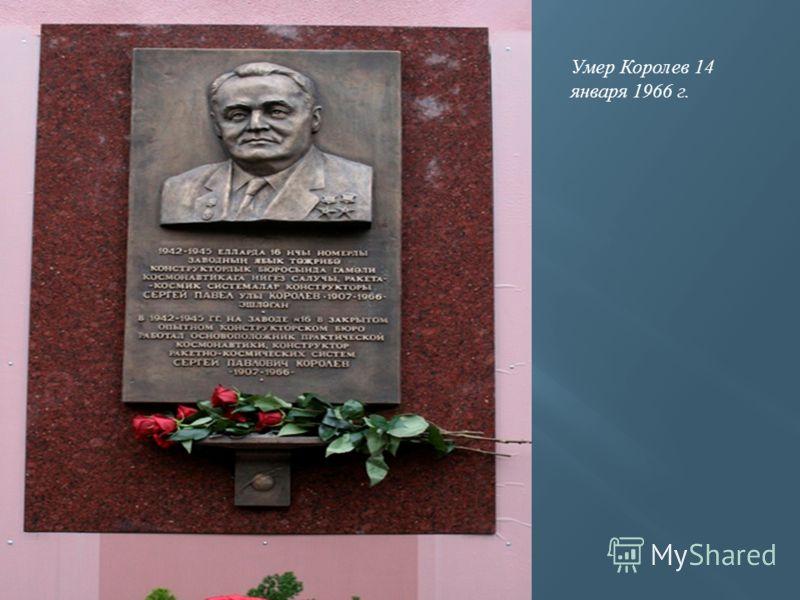 Умер Королев 14 января 1966 г.