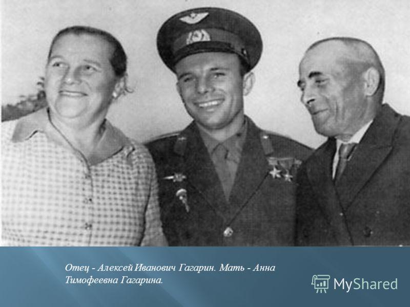 Отец - Алексей Иванович Гагарин. Мать - Анна Тимофеевна Гагарина.