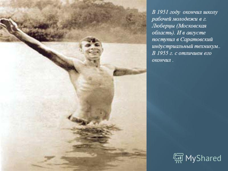 В 1951 году окончил школу рабочей молодежи в г. Люберцы (Московская область). И в августе поступил в Саратовский индустриальный техникум.. В 1955 г. с отличием его окончил.
