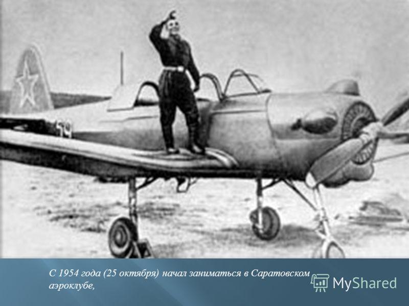 С 1954 года (25 октября) начал заниматься в Саратовском аэроклубе,