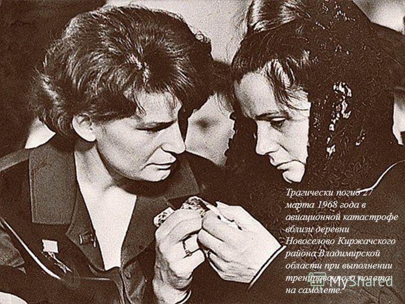 Трагически погиб 27 марта 1968 года в авиационной катастрофе вблизи деревни Новоселово Киржачского района Владимирской области при выполнении тренировочного полета на самолете.