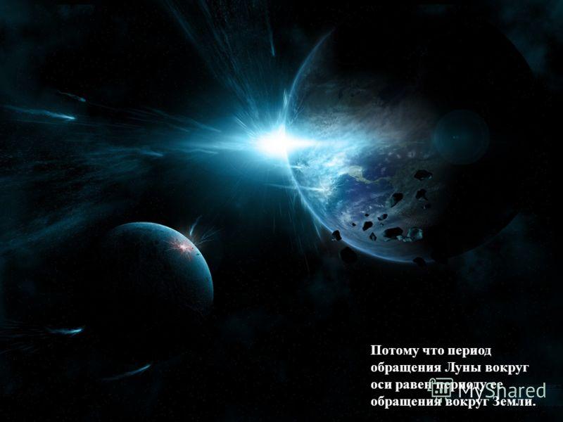 Потому что период обращения Луны вокруг оси равен периоду ее обращения вокруг Земли.