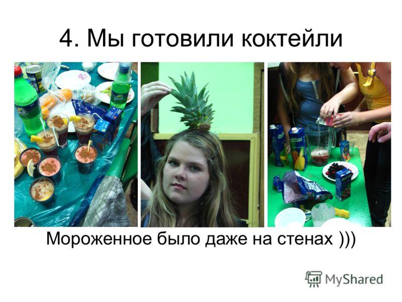 4. Мы готовили коктейли Мороженное было даже на стенах )))