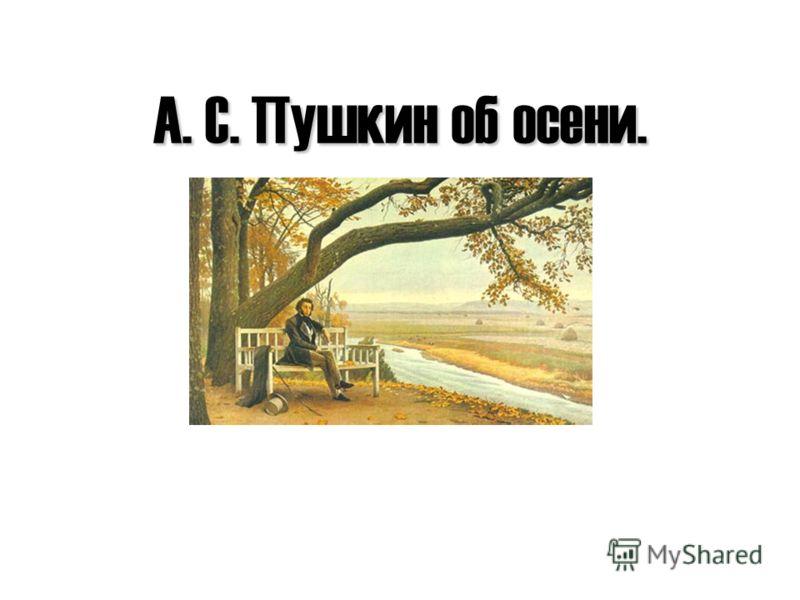 А. С. Пушкин об осени.