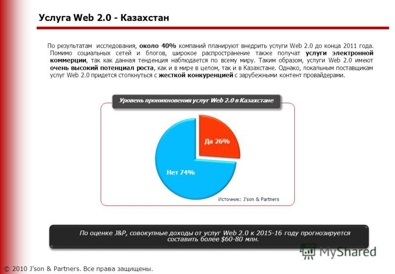 Услуга Web 2.0 - Казахстан По результатам исследования, около 40% компаний планируют внедрить услуги Web 2.0 до конца 2011 года. Помимо социальных сетей и блогов, широкое распространение также получат услуги электронной коммерции, так как данная тенд