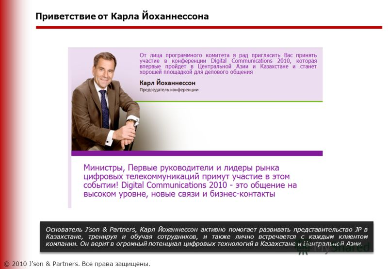 Основатель Json & Partners, Карл Йоханнессон активно помогает развивать представительство JP в Казахстане, тренируя и обучая сотрудников, и также лично встречается с каждым клиентом компании. Он верит в огромный потенциал цифровых технологий в Казахс
