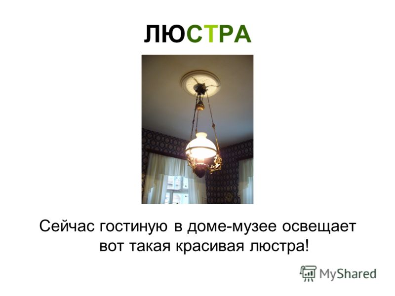 ЛЮСТРА Сейчас гостиную в доме-музее освещает вот такая красивая люстра!
