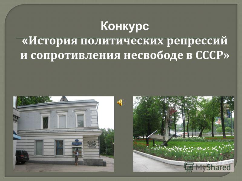 Конкурс « История политических репрессий и сопротивления несвободе в СССР»