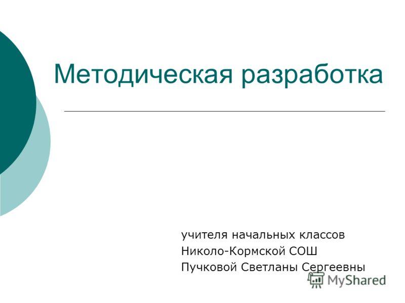 Методическая разработка учителя начальных классов Николо-Кормской СОШ Пучковой Светланы Сергеевны
