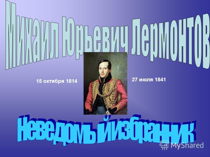 15 октября 1814 27 июля 1841