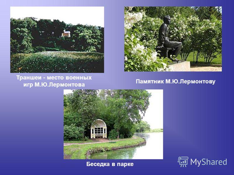 Памятник М.Ю.Лермонтову Траншеи - место военных игр М.Ю.Лермонтова Беседка в парке