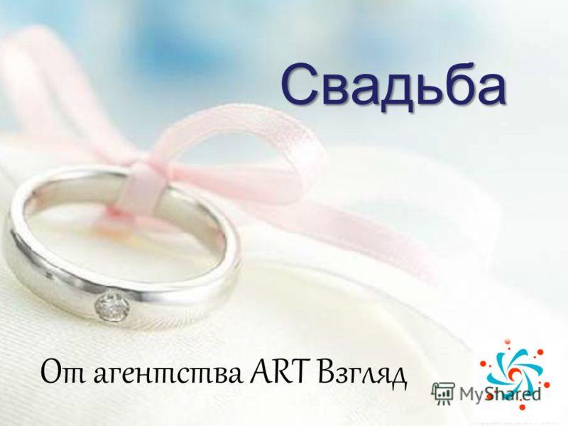 Свадьба От агентства ART Взгляд