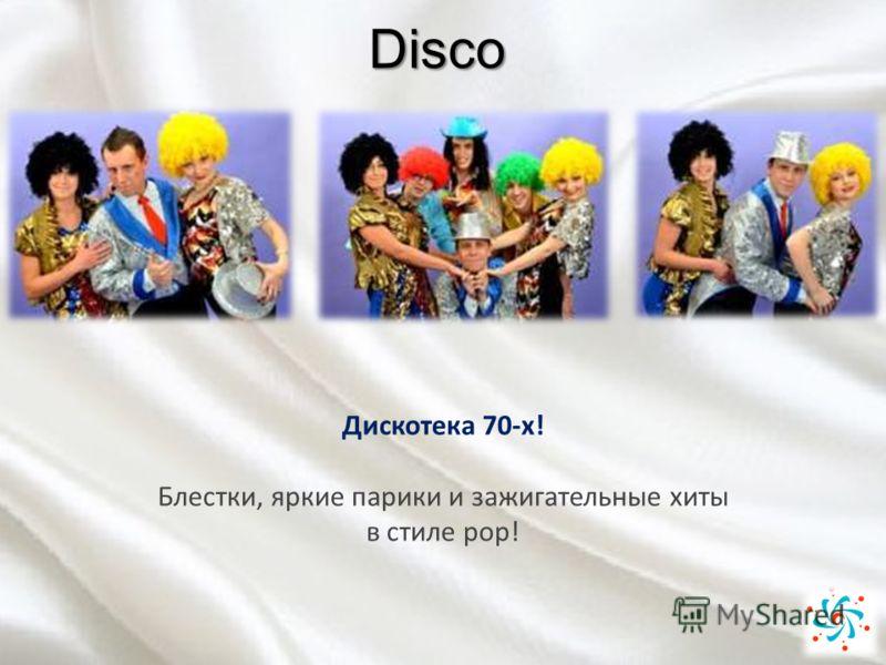 Disco Дискотека 70-х! Блестки, яркие парики и зажигательные хиты в стиле pop!