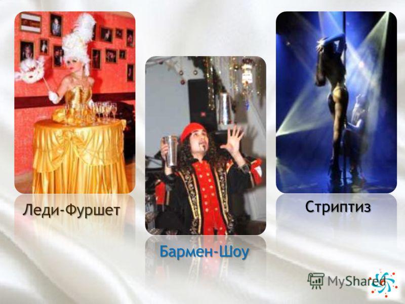 Леди-Фуршет Бармен-Шоу Стриптиз