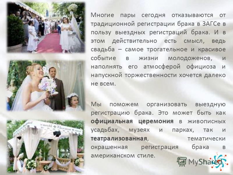 Многие пары сегодня отказываются от традиционной регистрации брака в ЗАГСе в пользу выездных регистраций брака. И в этом действительно есть смысл, ведь свадьба – самое трогательное и красивое событие в жизни молодоженов, и наполнять его атмосферой оф