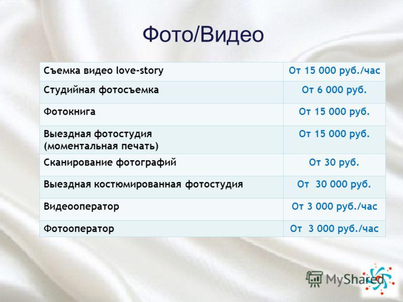 Фото/Видео Съемка видео love-storyОт 15 000 руб./час Студийная фотосъемкаОт 6 000 руб. ФотокнигаОт 15 000 руб. Выездная фотостудия (моментальная печать) От 15 000 руб. Сканирование фотографийОт 30 руб. Выездная костюмированная фотостудияОт 30 000 руб
