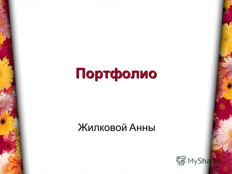 Портфолио Жилковой Анны