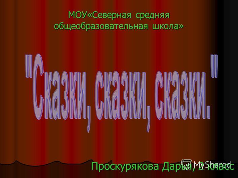 МОУ«Северная средняя общеобразовательная школа» Проскурякова Дарья, 2 класс