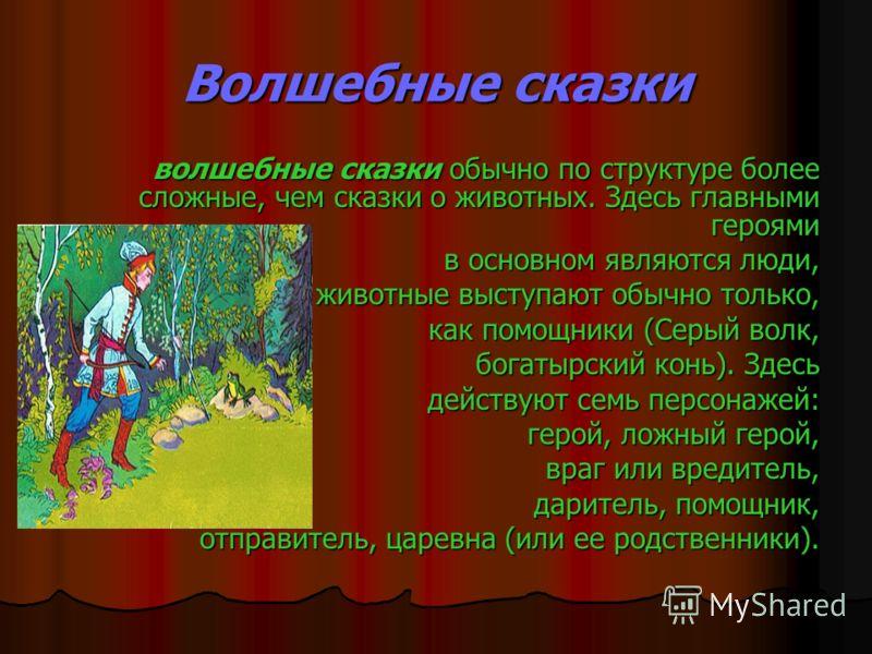 Волшебные сказки волшебные сказки обычно по структуре более сложные, чем сказки о животных. Здесь главными героями в основном являются люди, животные выступают обычно только, как помощники (Серый волк, богатырский конь). Здесь действуют семь персонаж