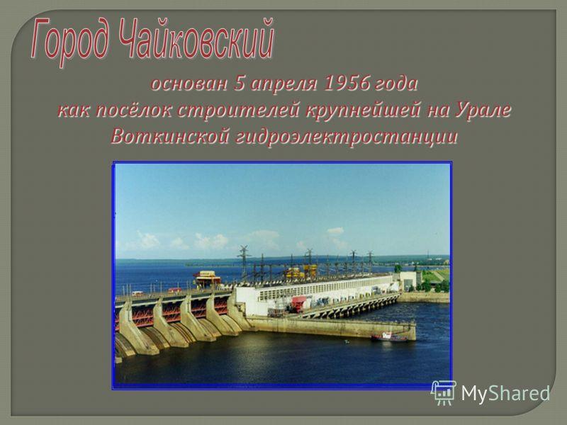 основан 5 апреля 1956 года как посёлок строителей крупнейшей на Урале Воткинской гидроэлектростанции