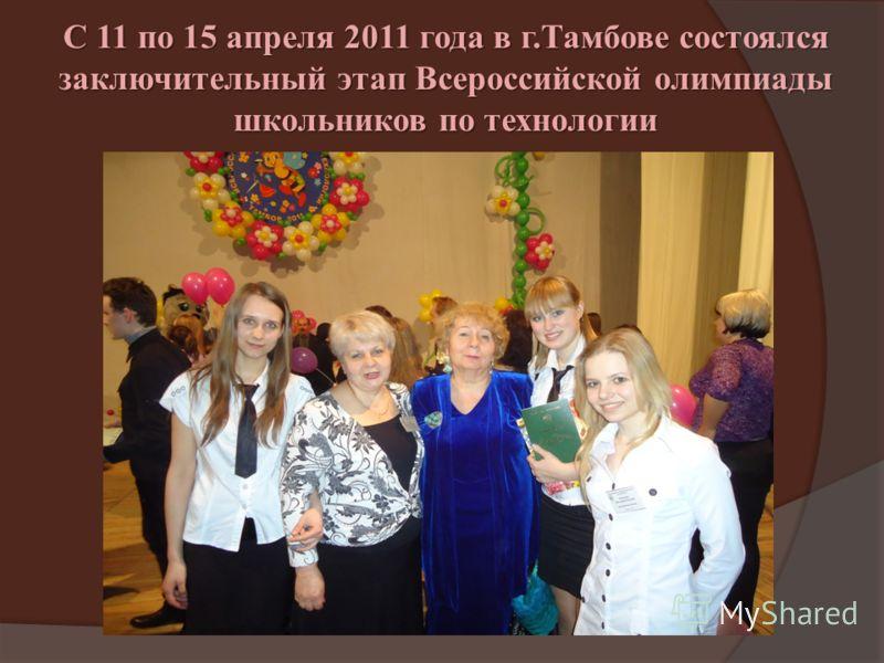 С 11 по 15 апреля 2011 года в г.Тамбове состоялся заключительный этап Всероссийской олимпиады школьников по технологии